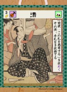 60_Kuromaku_Kadou_1.png