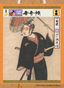 60_Kuromaku_Kadou_3.png