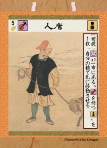 60_Kuromaku_Kadou_5.png