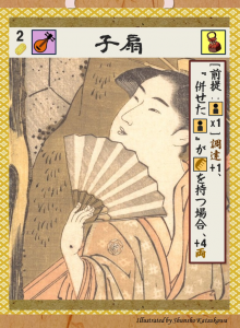 60_Kuromaku_Kadou_7.png
