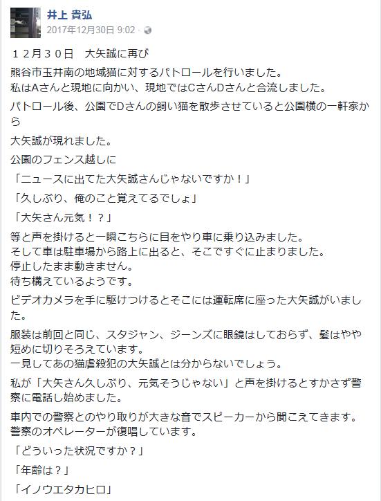 井上さんFB
