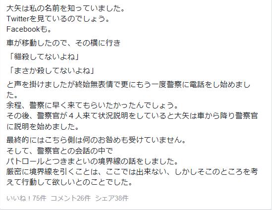 井上さんFB2