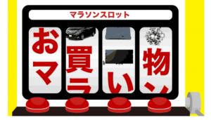 楽天市場のマラソンスロット!!!
