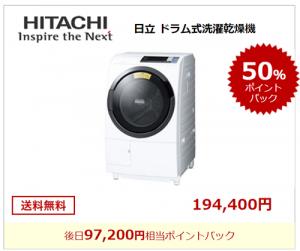 50%オフも スーパーポイントDAY 洗濯機・冷蔵庫