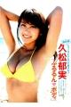 hisamatsu_ikumi047.jpg