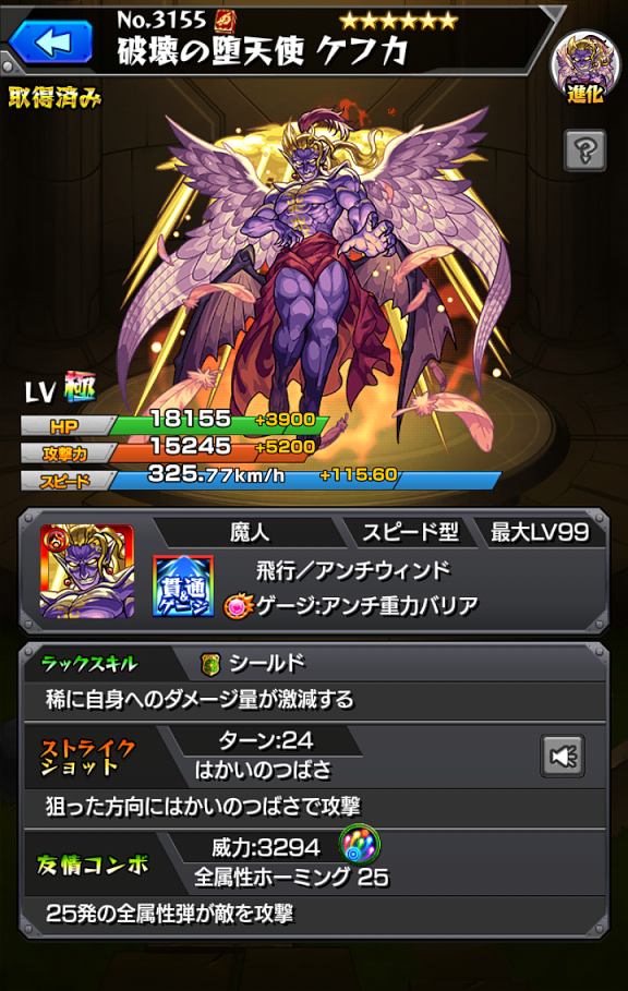 monster-strike(1272).png