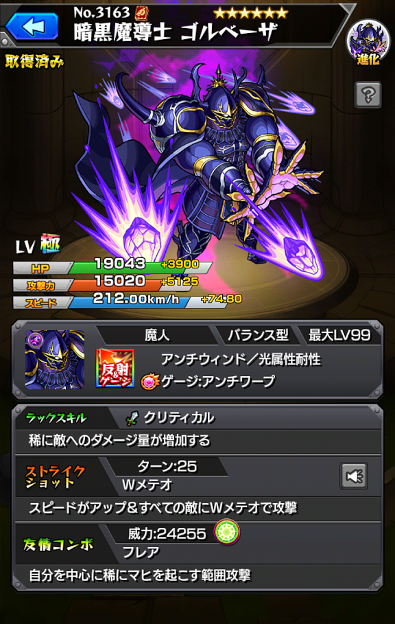 monster-strike(1275).png