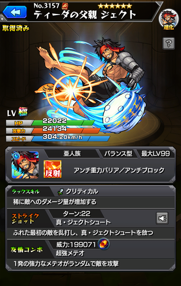 monster-strike(1284).png