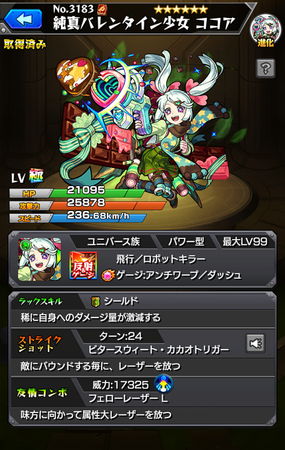 monster-strike(1299).png