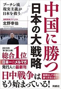 中国に勝つ日本の大戦略