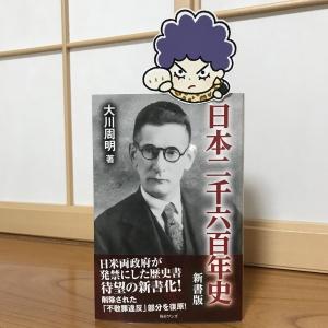 変換 ~ 日本二千六百年史 大川周明