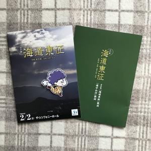 海道東征プログラム