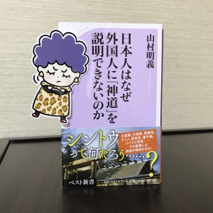 日本人はなぜ外国人に「神道」を説明できないのか
