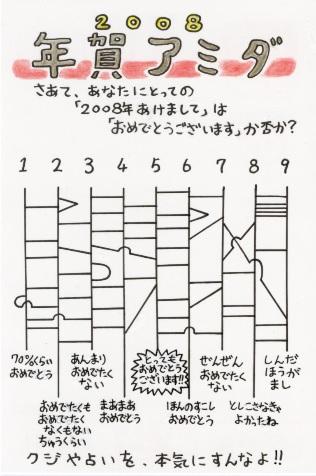 年賀アミダ 2008.jpg