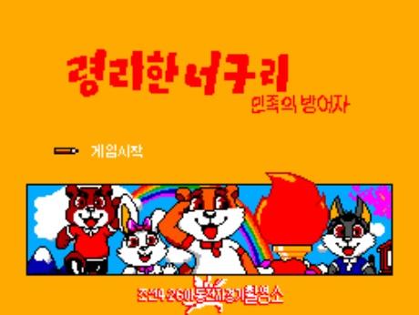 령리한 너구리 game_1.jpg