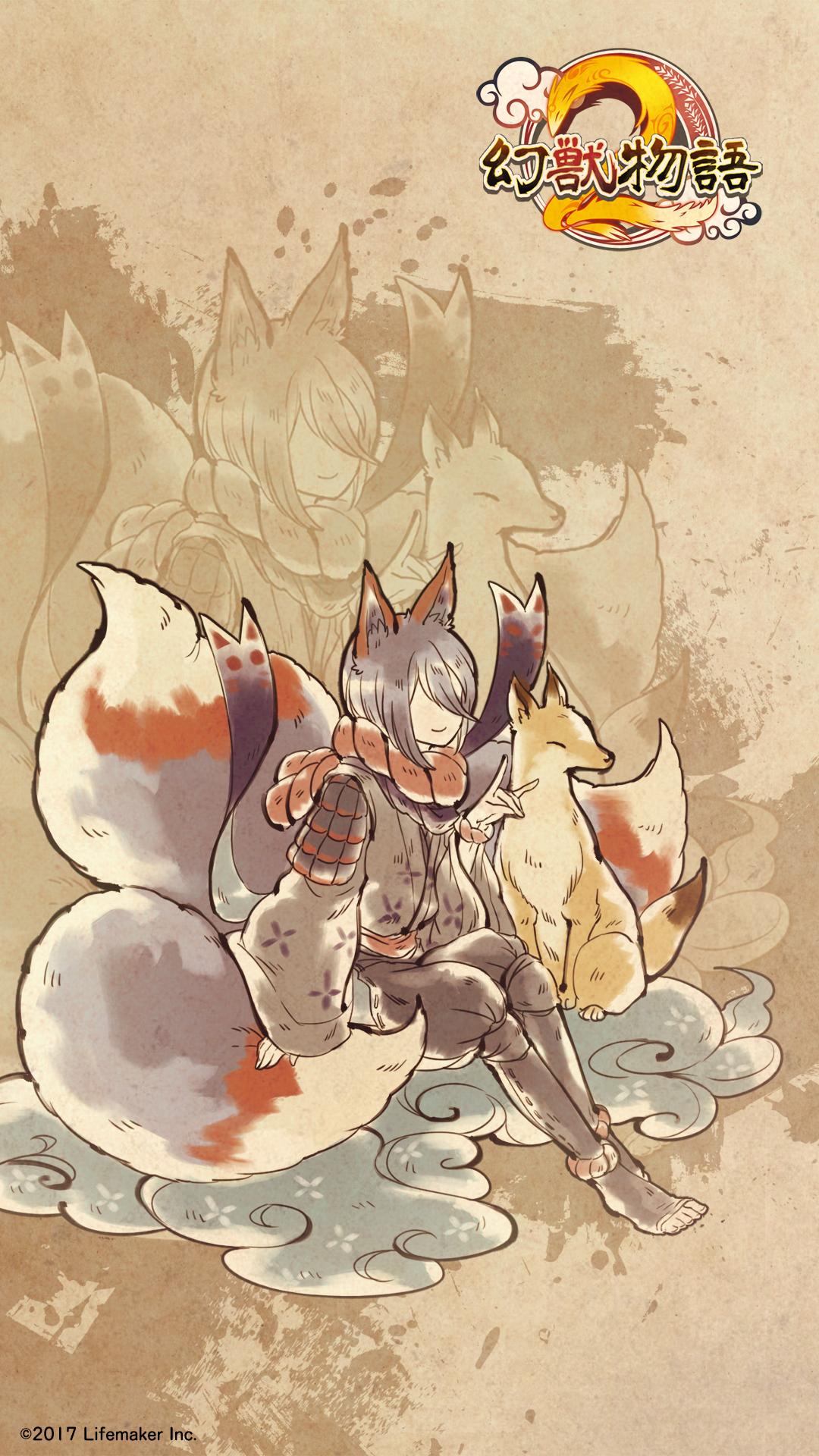 獣 変化 幻 物語