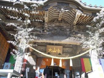 大山寺180104