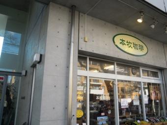 本牧コーヒー店180212