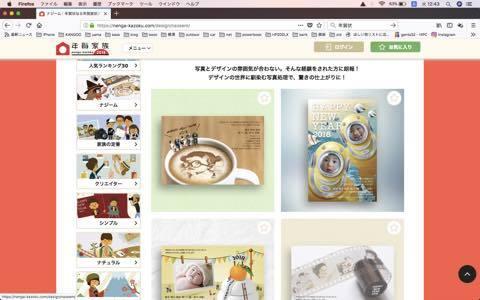 nengakazoku3_th.jpg