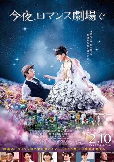 ce-soir-le-theatre-romance_20180211205531afa.jpg
