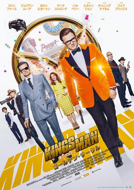 kingsman-the-golden-circle_20180110195142c22.jpg