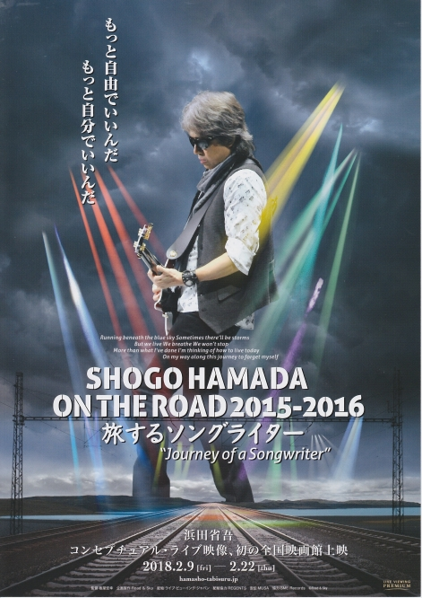 shogo-hamada.jpg