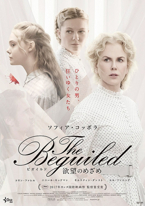 the-beguiled_201802241616542ef.jpg