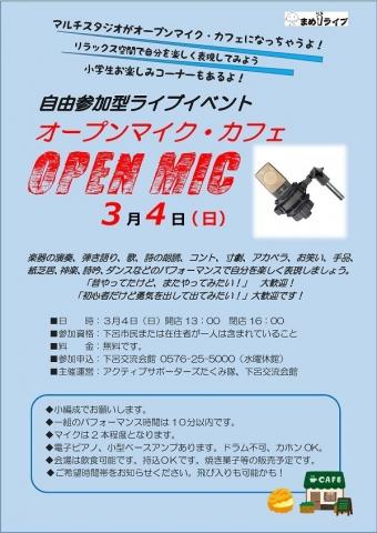 オープンマイク カフェ Open Mic Café GO! S