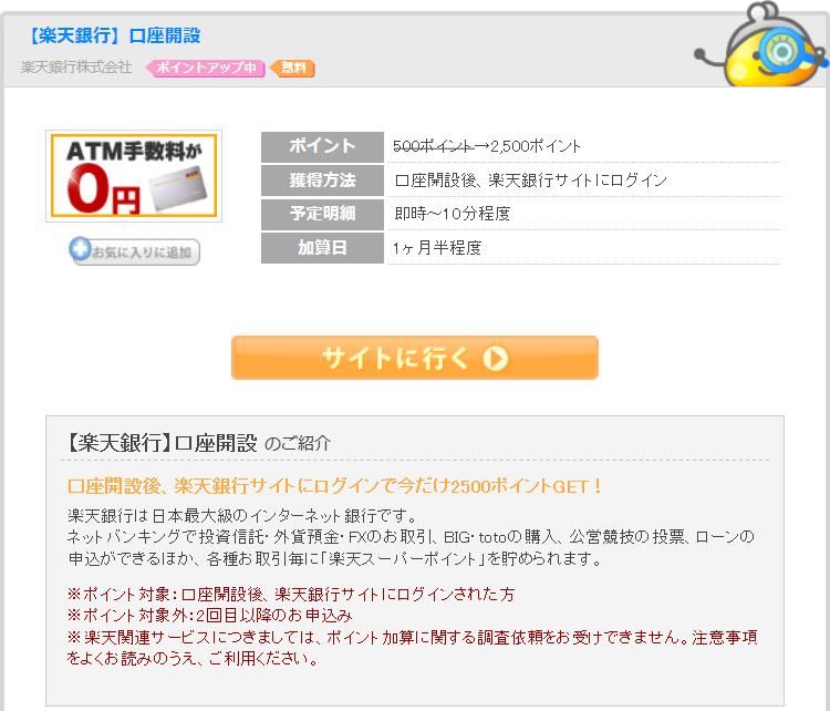Screenshot-2017-12-13 【楽天銀行】口座開設で貯める ポイントサイトちょびリッチ