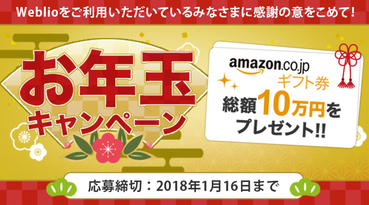 Screenshot-2017-12-30 https try weblio jp otoshidama