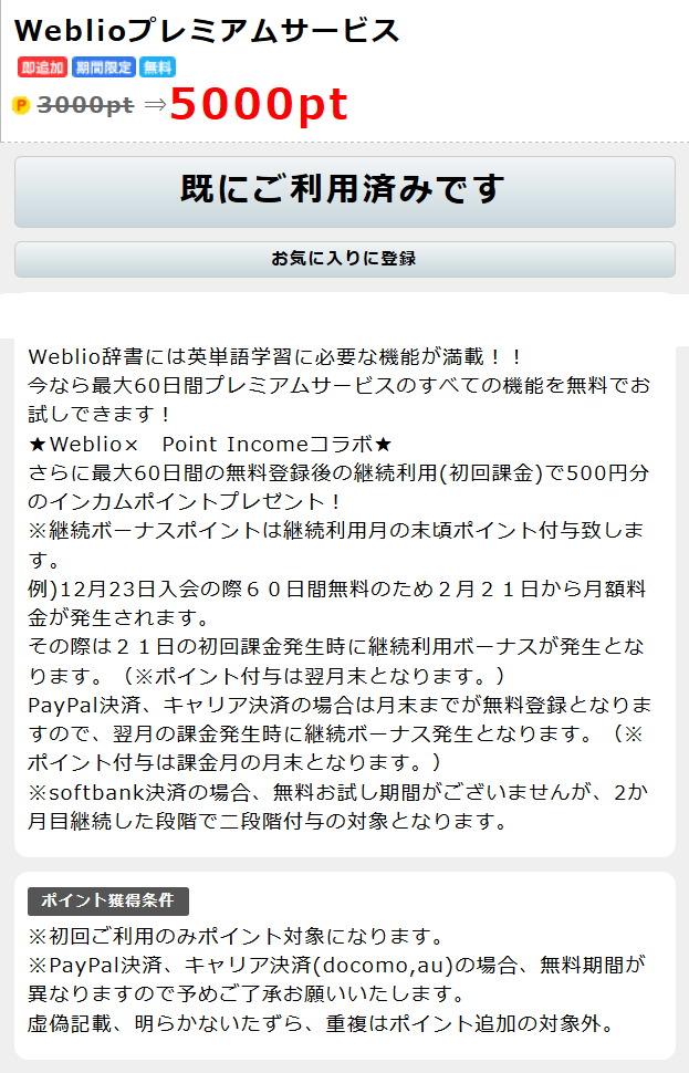 Screenshot-2017-12-30 通販からショッピングで貯まる人気ポイント交換サイトなら『Point Income』
