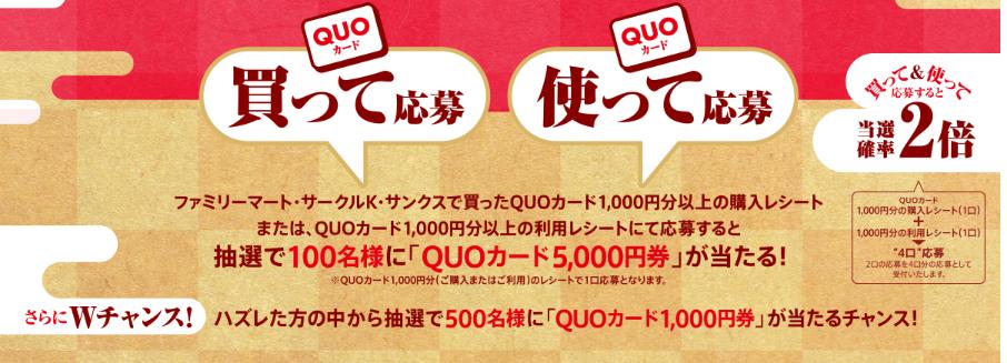 Screenshot-2017-12-31 QUOカードお年玉キャンペーン(1)