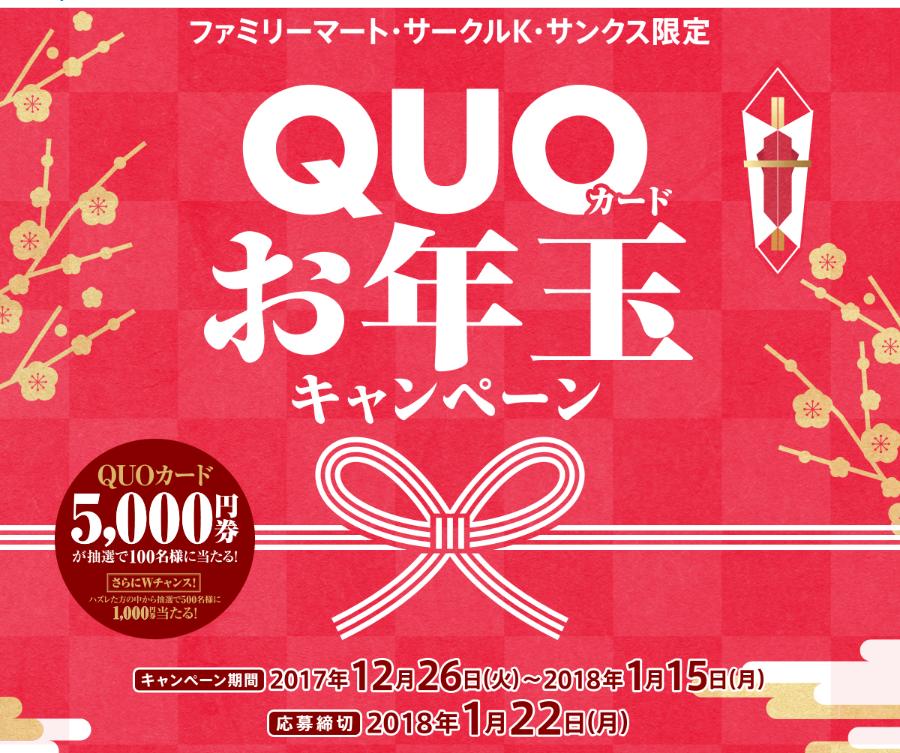 Screenshot-2017-12-31 QUOカードお年玉キャンペーン