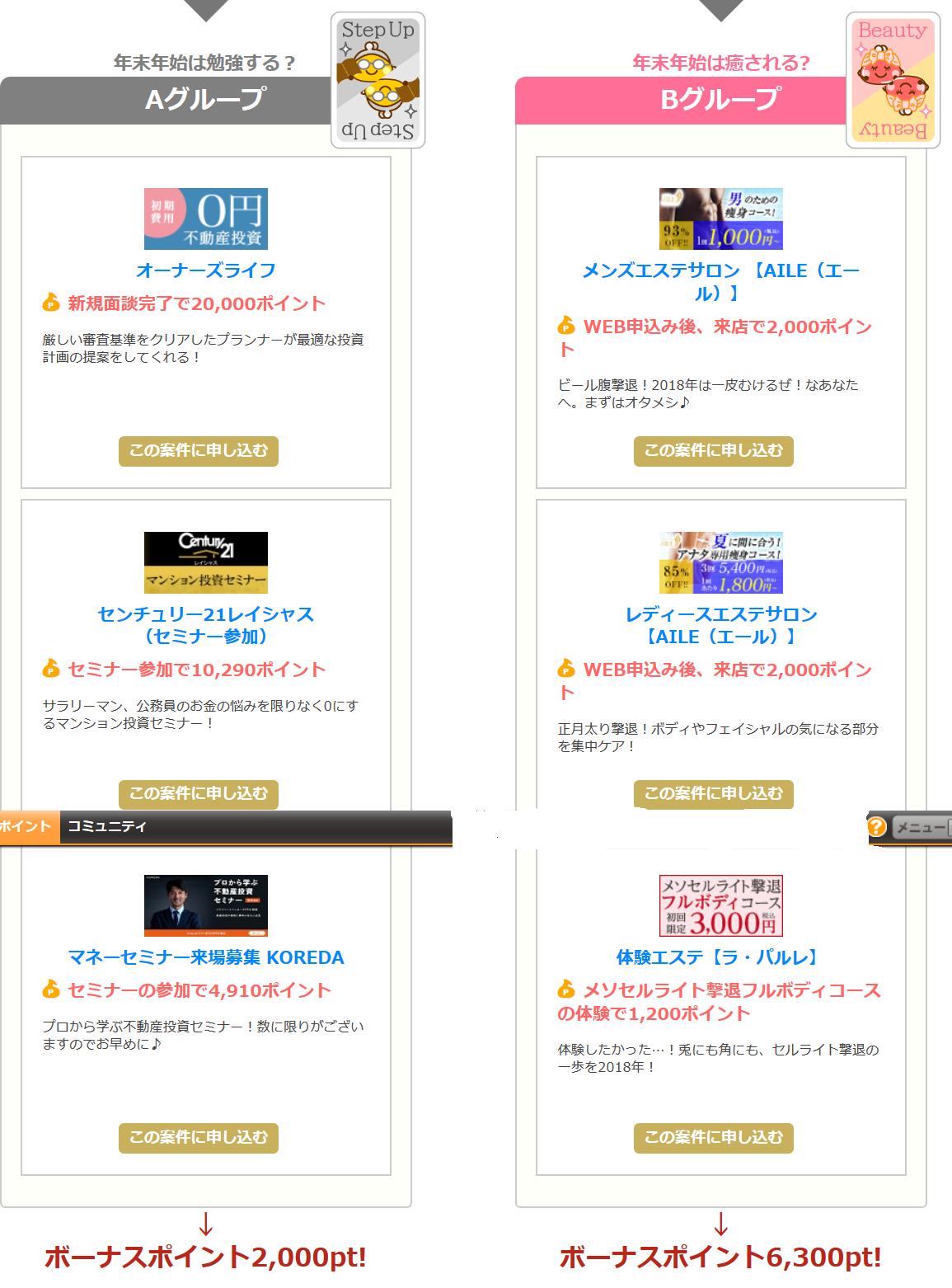 Screenshot-2018-1-4 ポイントサイトちょびリッチ(2)