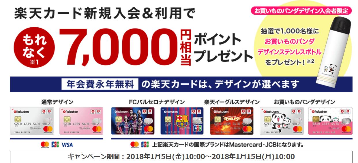 Screenshot-2018-1-8 新規入会&利用でポイントプレゼント|楽天カード