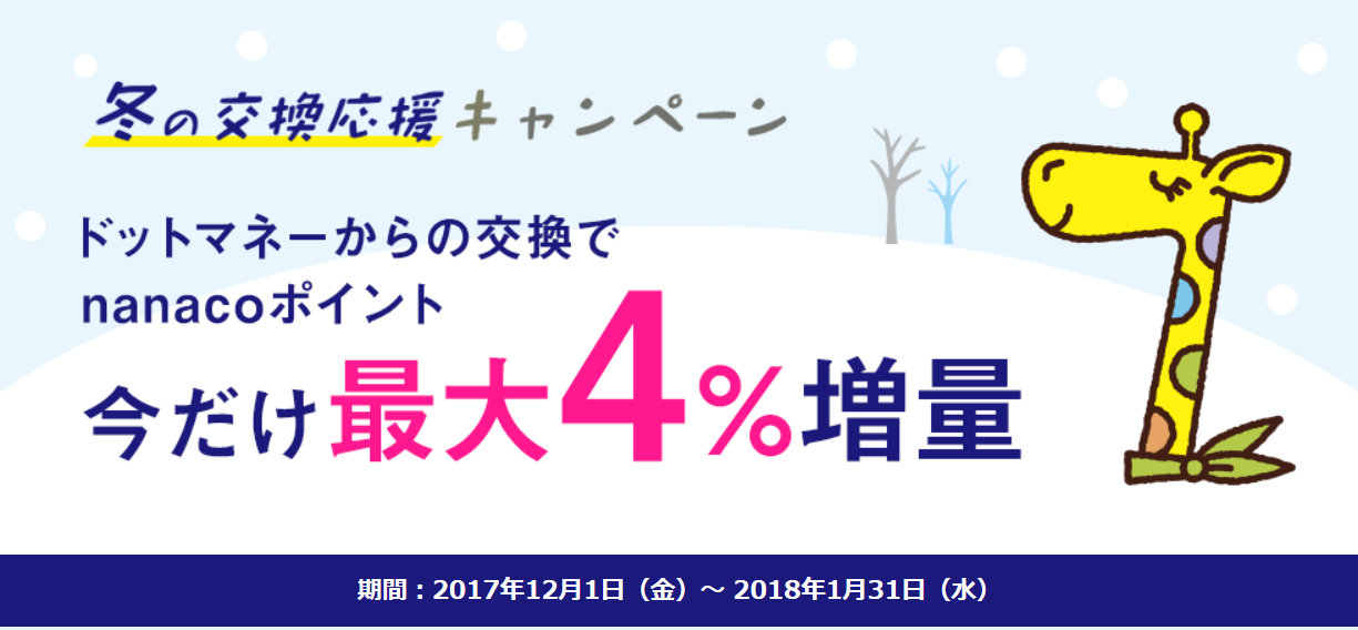Screenshot-2018-1-9 nanacoポイント最大4増量キャンペーン(1)