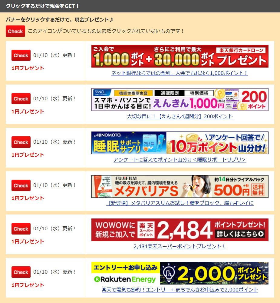 Screenshot-2018-1-10 Rakuten Bank