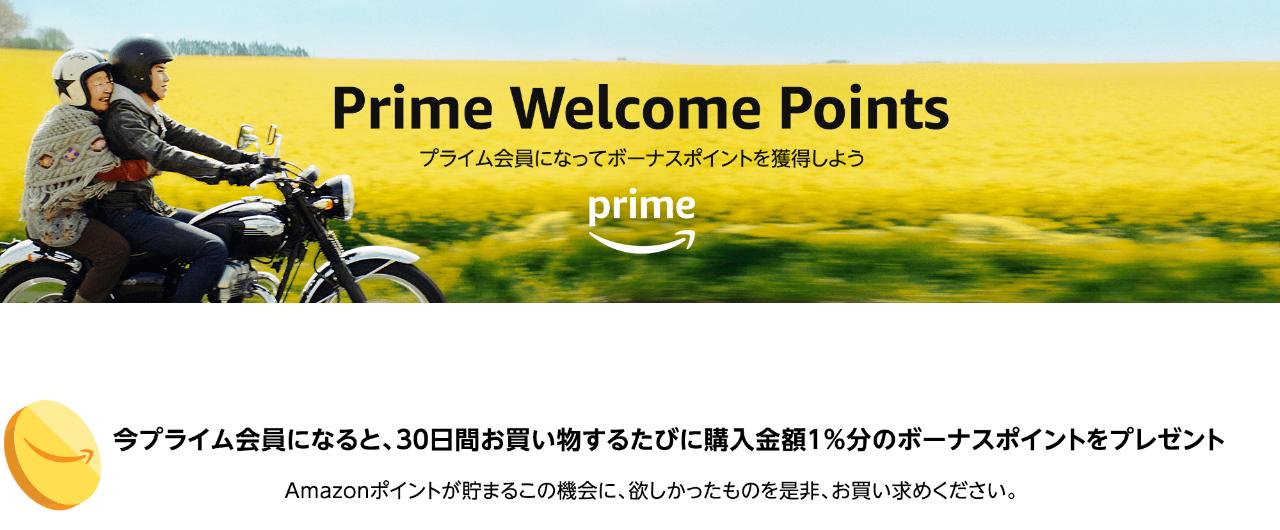 Screenshot-2018-1-20 Amazonポイントキャンペーン - プライム会員登録で1ポイント