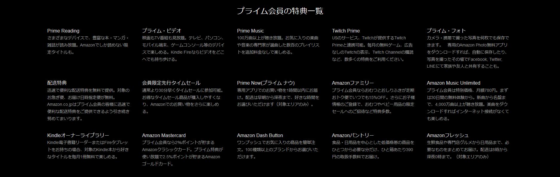 Screenshot-2018-1-20 Amazon co jp Amazon Prime