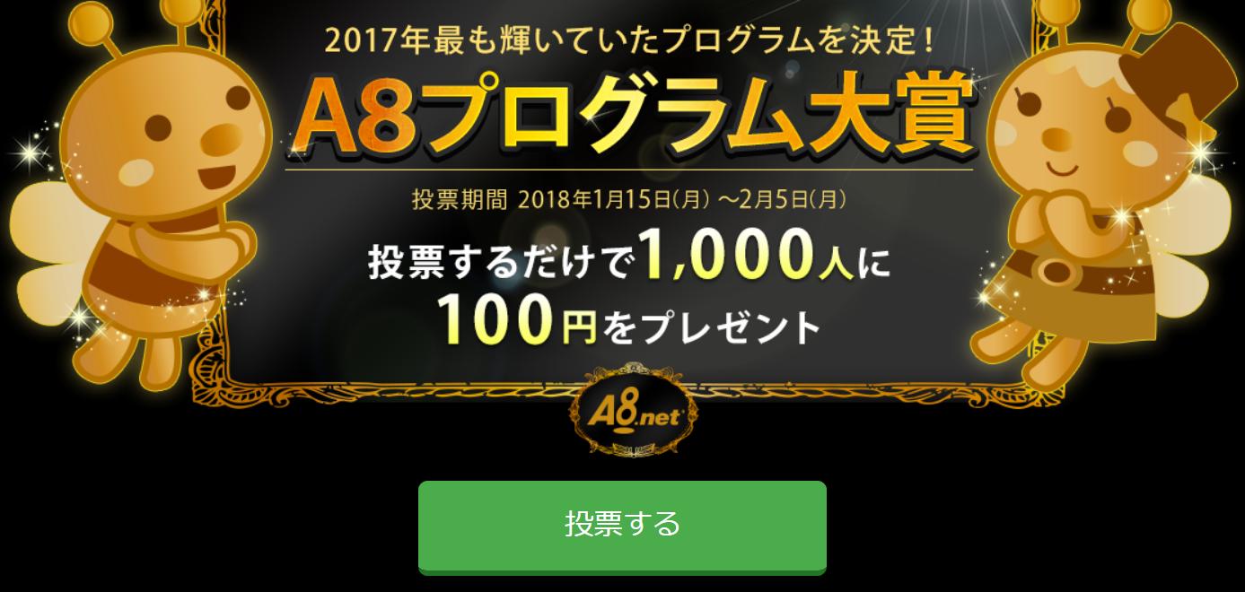 Screenshot-2018-1-23 【A8 net】プログラム大賞