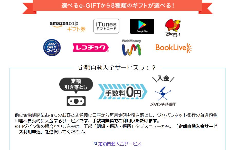 Screenshot-2018-1-28 エントリー - ジャパンネット銀行(1)