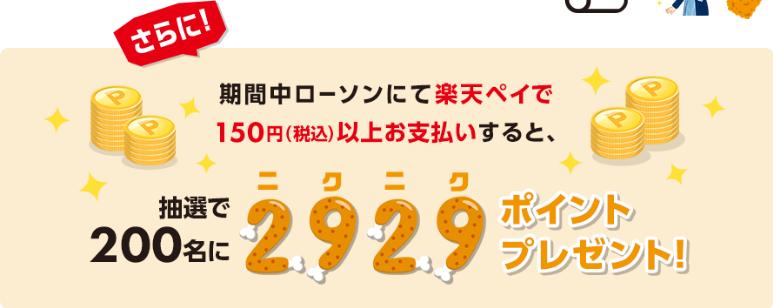 Screenshot-2018-1-29 楽天ペイ Lチキ無料!さらにお支払いで抽選200名に2929ポイントプレゼント