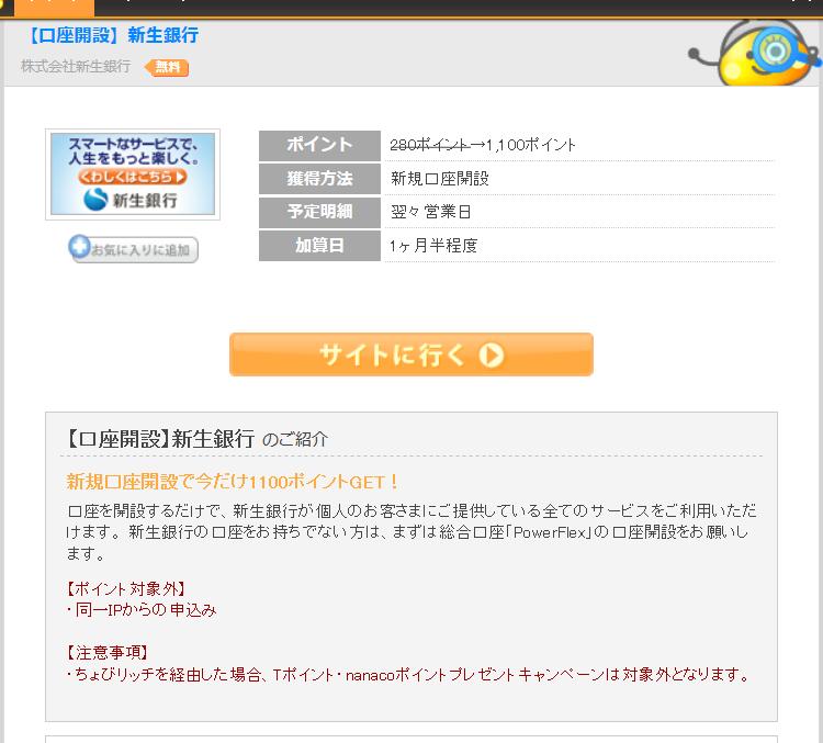 Screenshot-2018-2-4 【口座開設】新生銀行で貯める ポイントサイトちょびリッチ