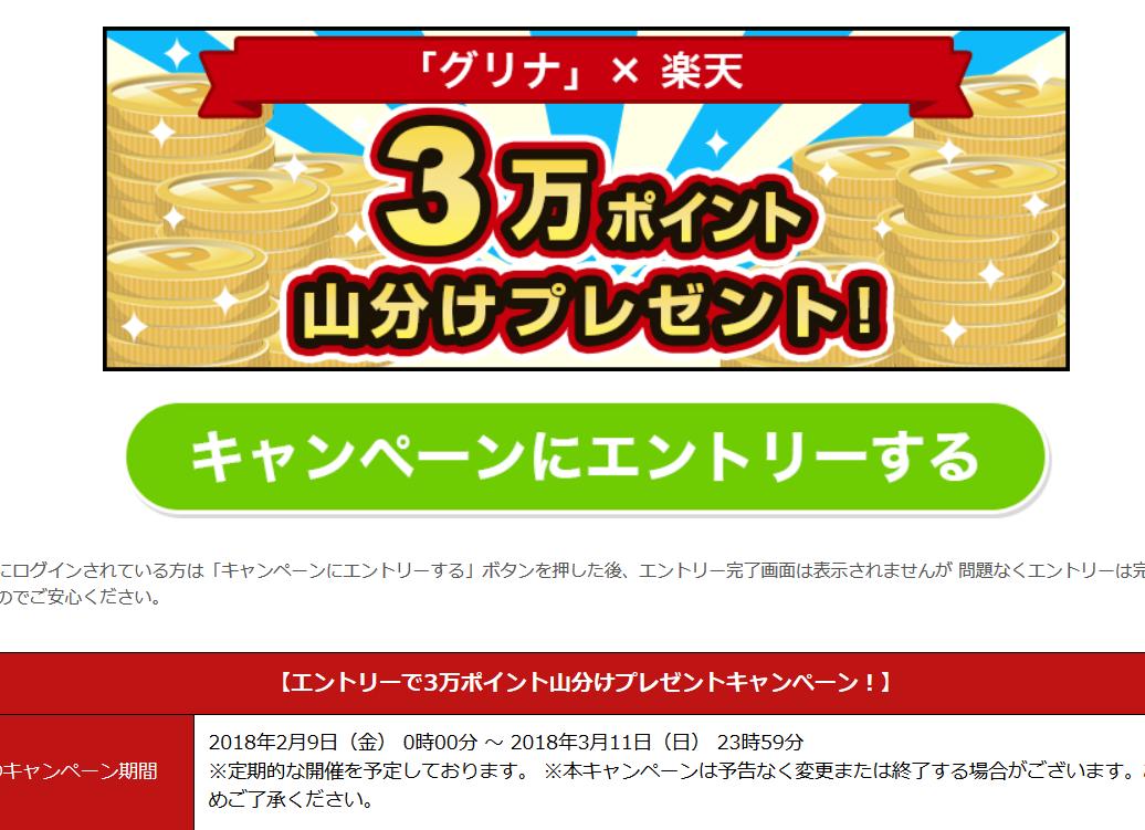 Screenshot-2018-2-10 グリナx楽天お試し購入で200ポイントプレゼント!