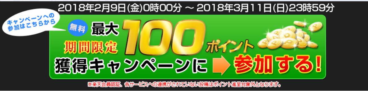 Screenshot-2018-2-10 「ジーノ」×楽天 みんなにおしえて最大100ポイント獲得キャンペーン