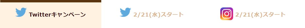Screenshot-2018-2-12 MINISTOP×十六茶 Twitter・Instagamキャンペーン ミニストップ(1)