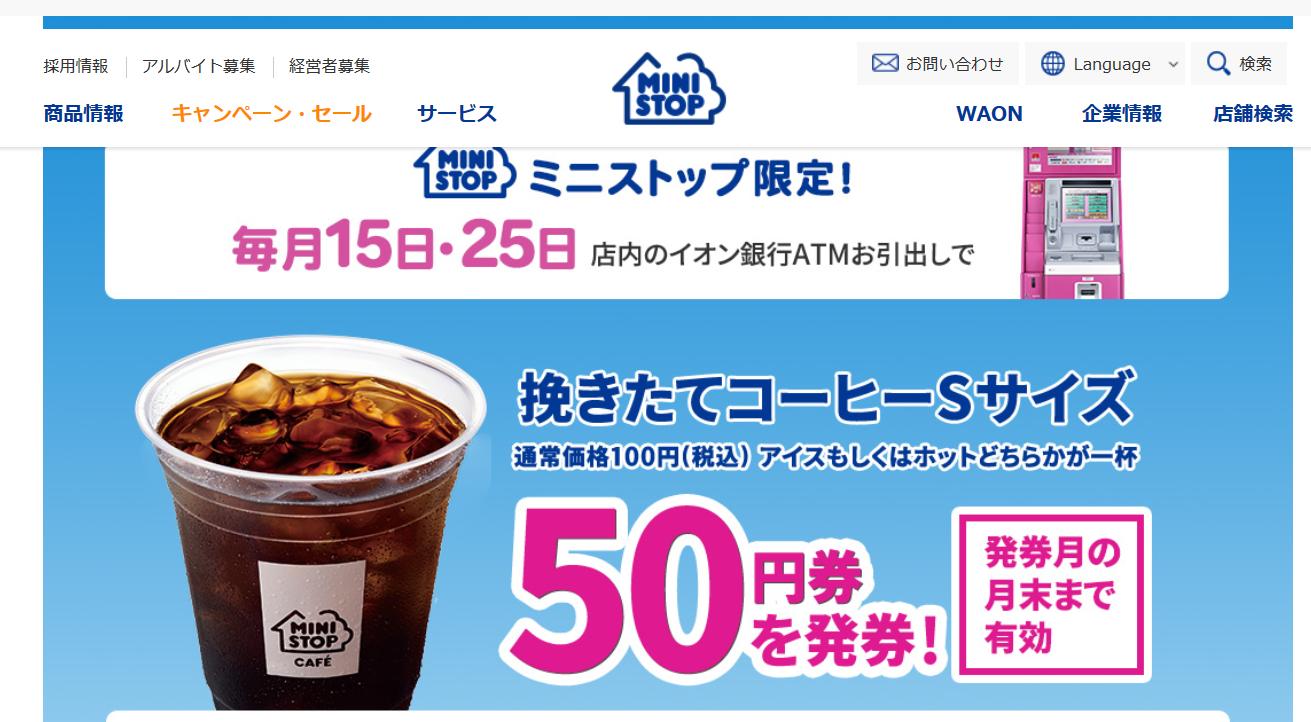 Screenshot-2018-2-12 イオン銀行ATM キャンペーン・セール ミニストップ