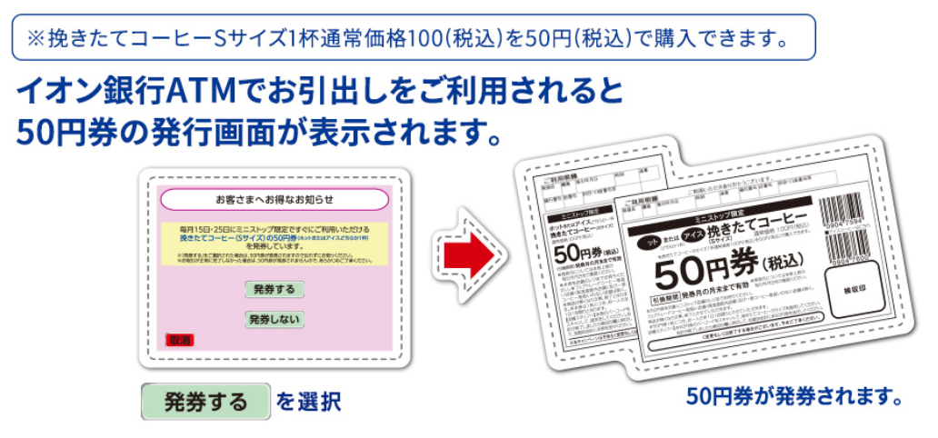 Screenshot-2018-2-12 イオン銀行ATM キャンペーン・セール ミニストップ(1)
