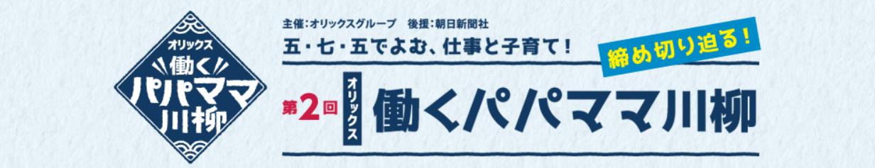 Screenshot-2018-2-12 第2回 オリックス 働くパパママ川柳:朝日新聞デジタル