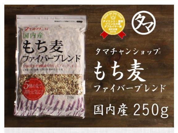Screenshot-2018-2-16 【送料無料】もち麦ファイバー250g (国産・無添加)国産もち麦・大麦など麦類5種類をバランス良くブレンドもっちりプチプチとした食感高タ|Wowma (ワウマ)